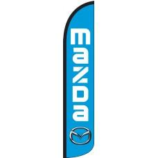 Mazda Wind-Free Feather Flag